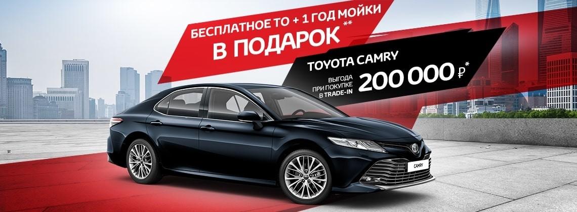 Предложение месяца: Toyota Camry с выгодой до 200 000 руб + бесплатное ТО и год мойки в подарок!*