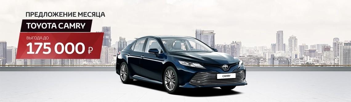 Уникальное предложение на Toyota Camry от официального дилера
