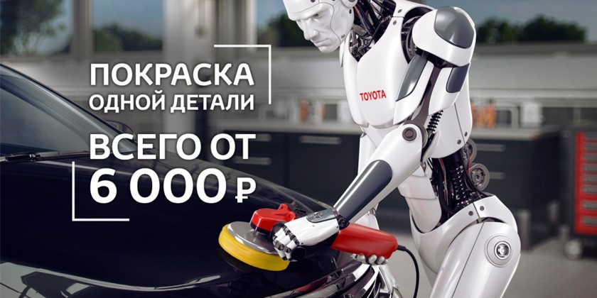 Элементарно: окраска детали кузова от 6 000 рублей