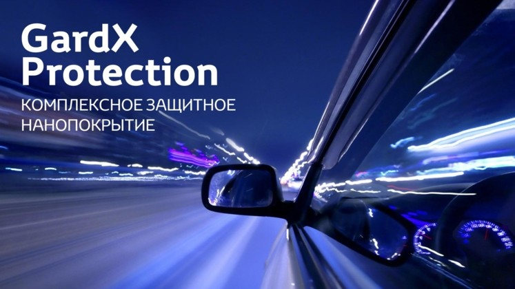 GardX Protection  Комплексное защитное нанопокрытие
