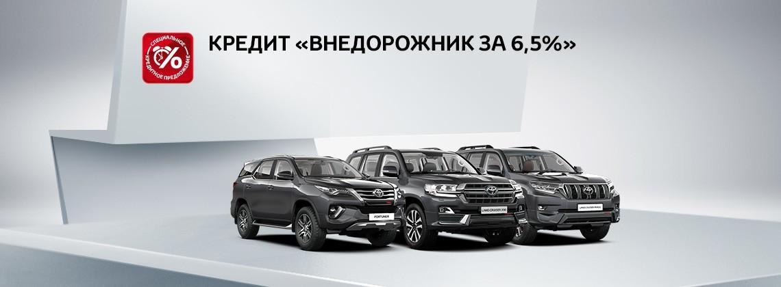 Тойота омск кредит