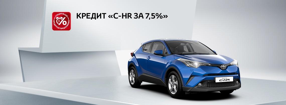 Toyota C-HR: в кредит со ставкой от 7,5%