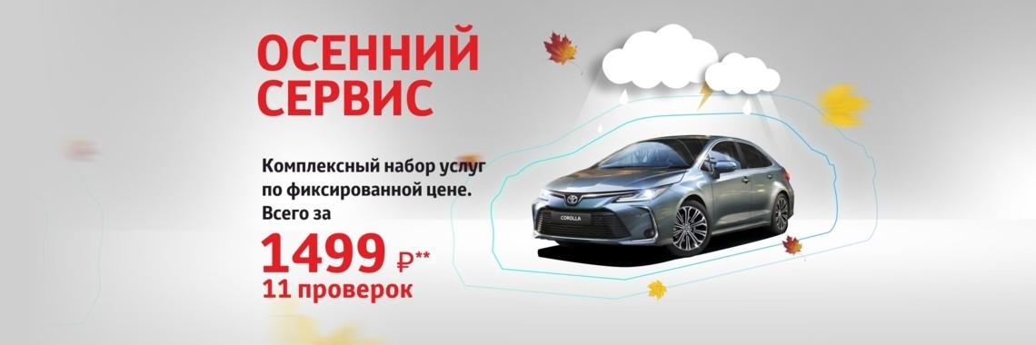 «Осенний сервис Тойота»