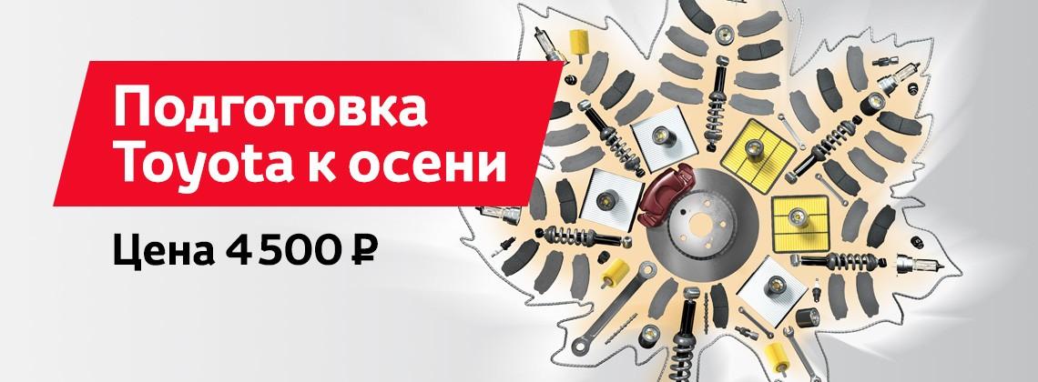 Обязательно подготовьте Toyota к осени. Цена 4 500 руб.