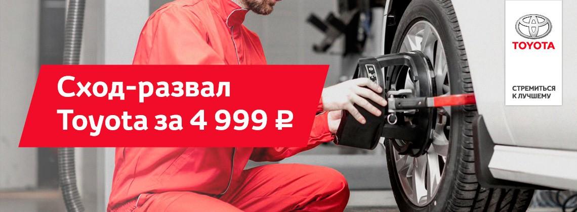 Пора делать сход-развал? Цена 4 999 руб.
