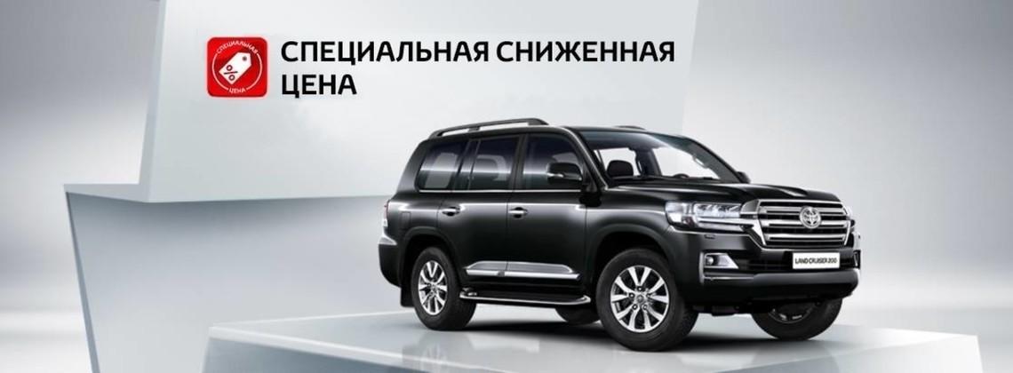 Toyota Land Cruiser 200:  сниженная цена