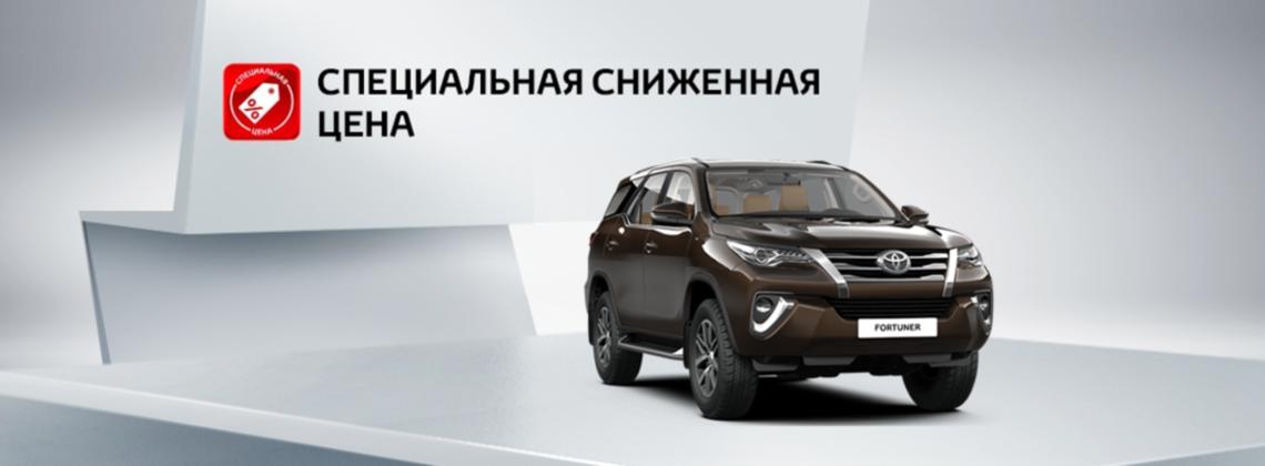 Toyota Fortuner: сниженная цена