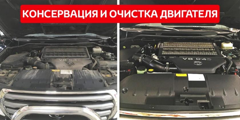 Защитите свой двигатель!
