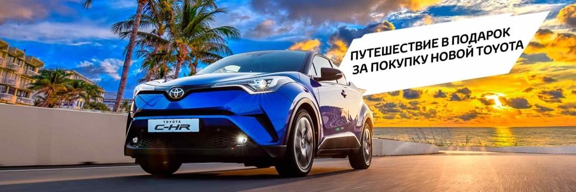Возвращаем лето вместе с Тойота Центр Липецк!