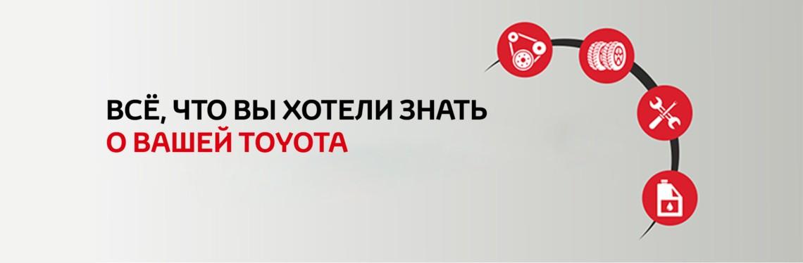 Диагностика вашей Toyota перед покупкой