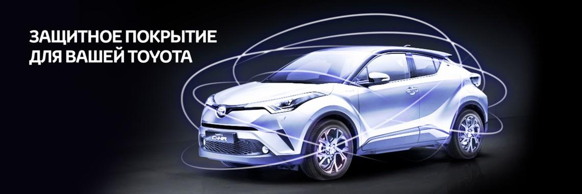 Защитное покрытие для вашей Toyota