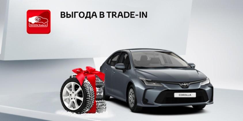 Toyota Corolla: выгода в Trade‑in и зимние шины с установкой в подарок