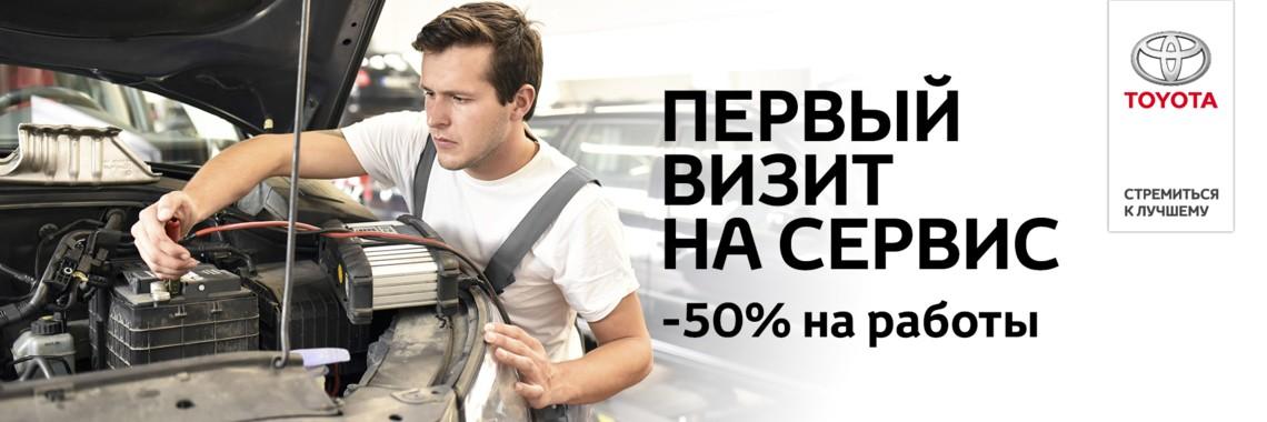 Выгодное знакомство с техническим центром Тойота Центр Волгоградский!