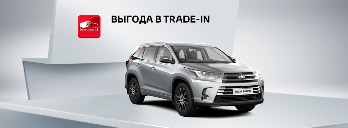 Toyota Highlander: выгода при покупке в Trade‑in 200 000р.