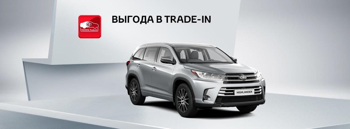 Toyota Highlander: выгода при покупке в Trade‑in 300 000р.