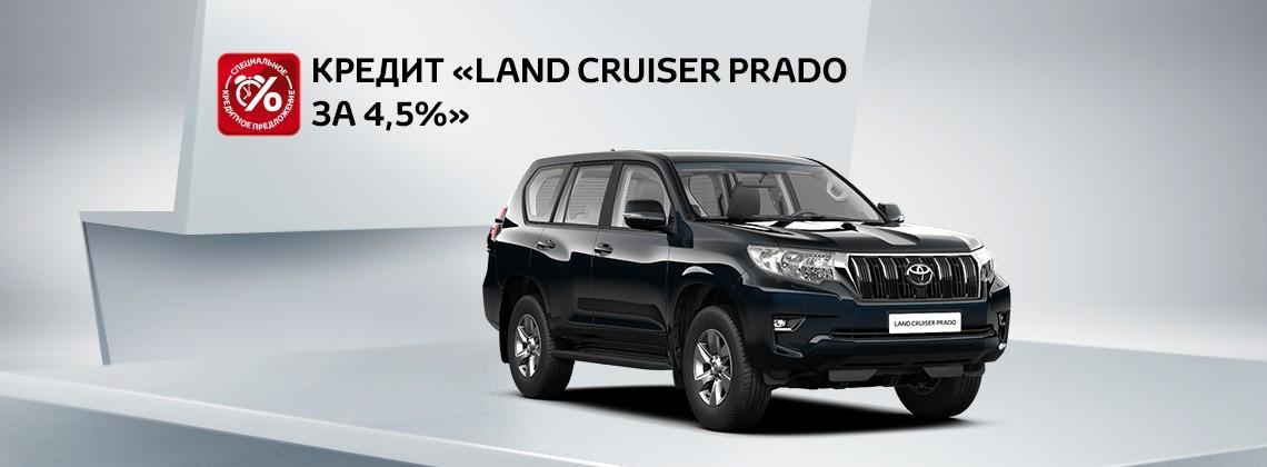 Toyota Land Cruiser Prado: в кредит со ставкой 6,5%