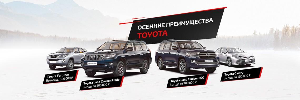 Время покупать Toyota