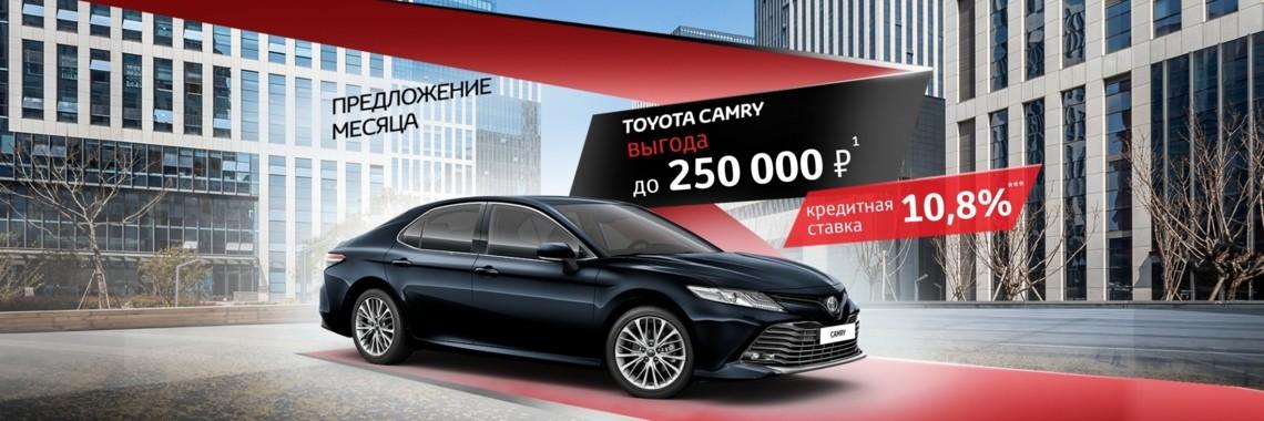 Выгода на Camry до 250 000 рублей.