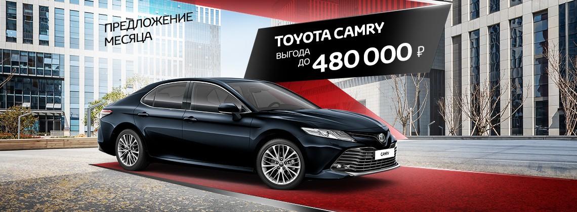 Toyota Camry с выгодой до 480 000 рублей в Тойота Центр Сыктывкар