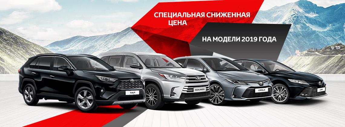 Только до 31 марта автомобили Toyota  2019 года по сниженной цене