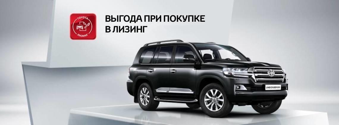 Toyota Land Cruiser 200: выгода при покупке в лизинг 100 000р.
