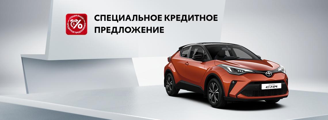 Toyota C-HR: в кредит за 10 200р. в месяц