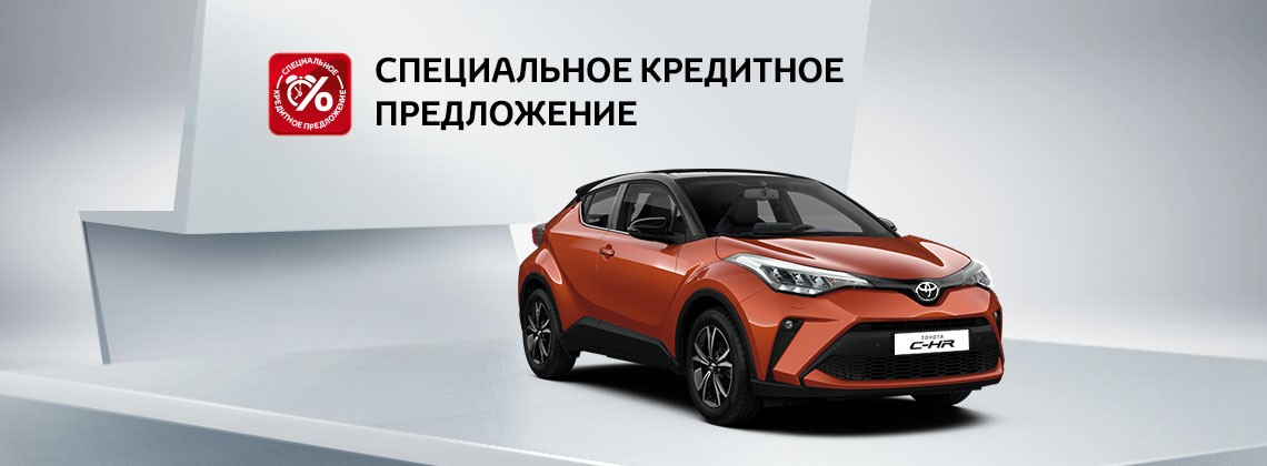 Toyota C-HR: в кредит за 10 600р. в месяц