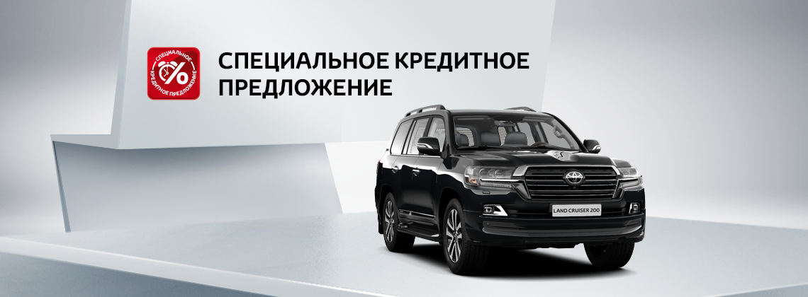 Toyota Highlander: в кредит со ставкой 9,2%