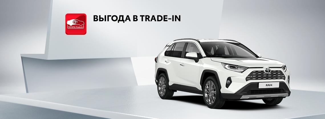 Toyota RAV4: выгода в Trade‑in до 100000р.