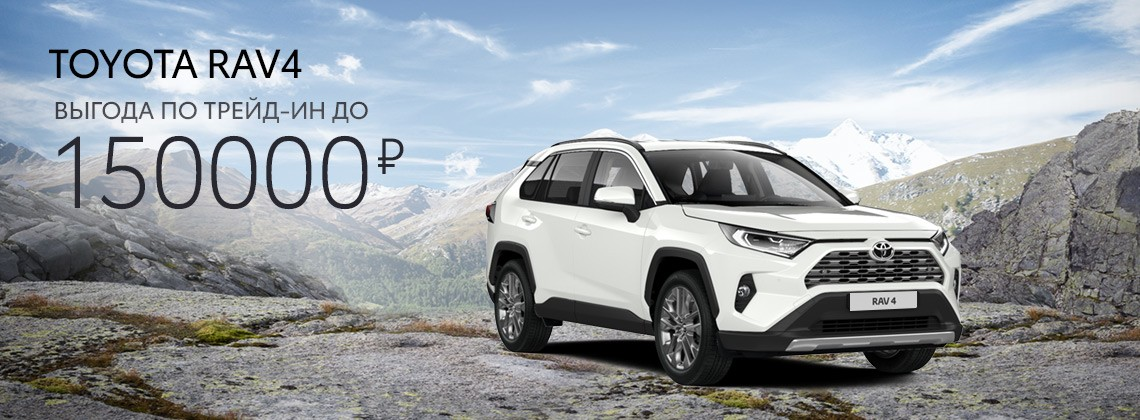 Toyota RAV4: выгода в Trade‑in до 150000р.