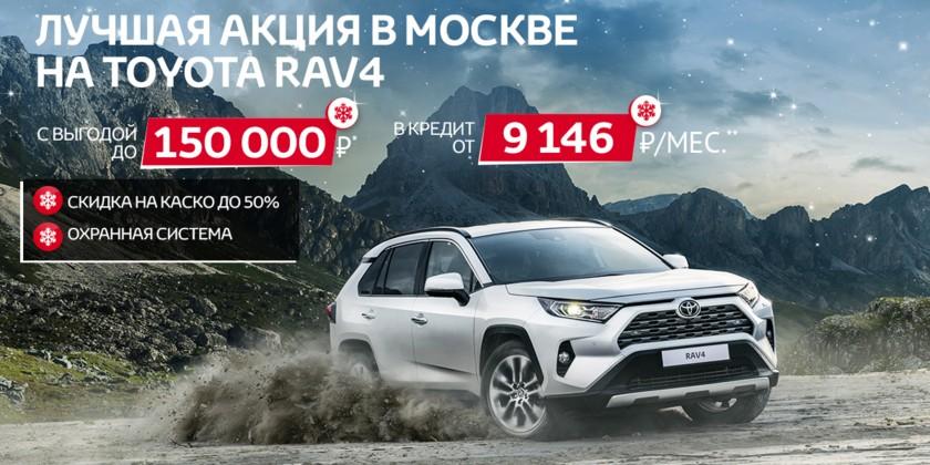 ЛУЧШАЯ АКЦИЯ В МОСКВЕ НА TOYOTA RAV4!