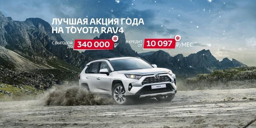 Toyota RAV 4 нового поколения в Москве!