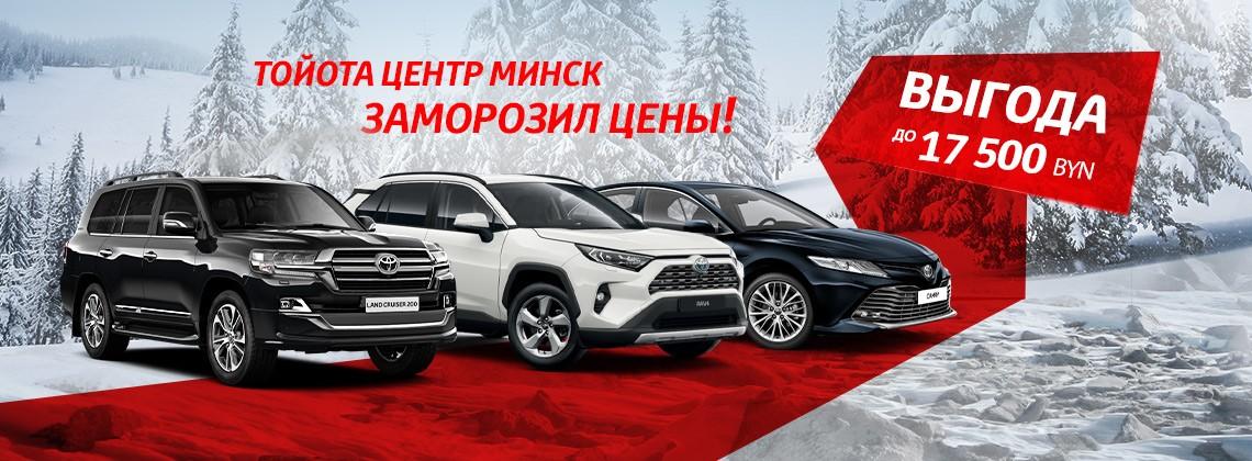 Tойота Центр Минск заморозилцены!