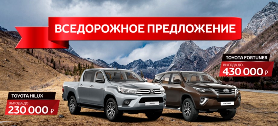 ВСЕДОРОЖНОЕ ПРЕДЛОЖЕНИЕ на Toyota Fortuner и Toyota Hilux