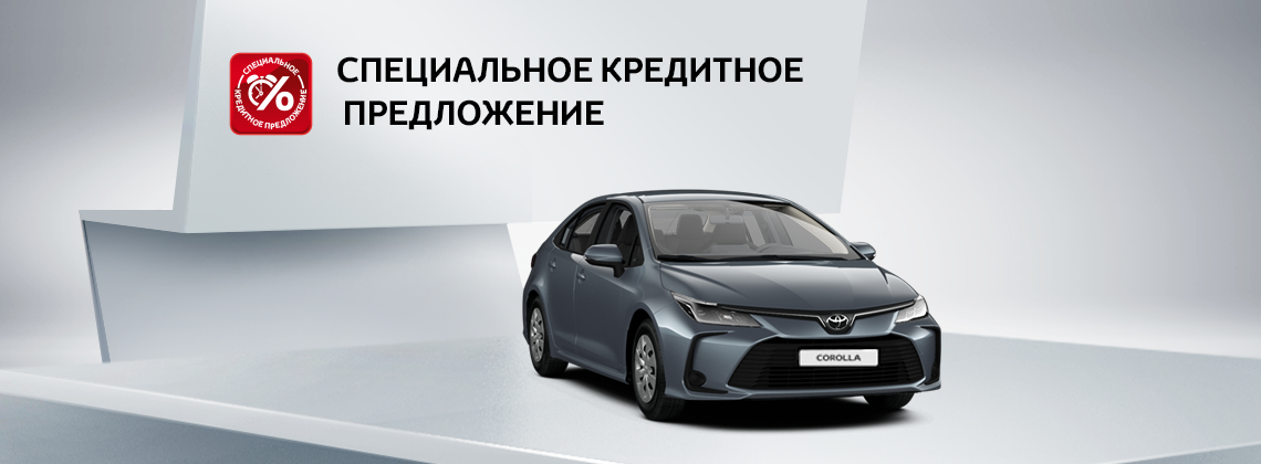 Toyota Corolla: в кредит со ставкой 7,9%