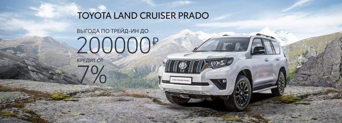 Toyota Land Cruiser Prado  c выгодой до 200 000 рублей
