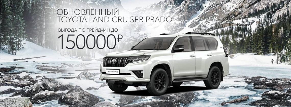 Toyota Land Cruiser Prado  c выгодой до 150 000 рублей