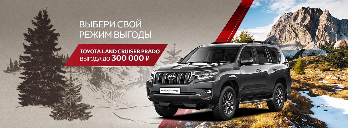 Toyota Land Cruiser Prado  c выгодой до 300 000 рублей