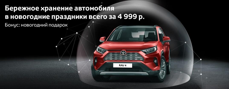 Ответственное хранение автомобиля до 09.01.2020 за 4 999 руб.