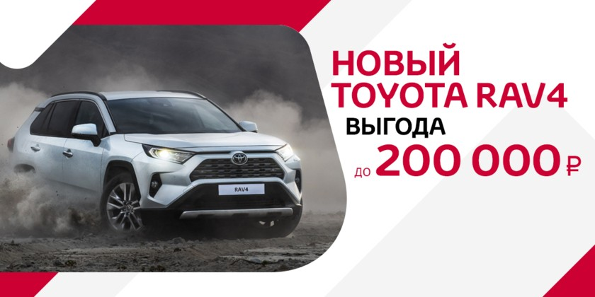 Выгода до 200 000 руб. на Toyota RAV4!