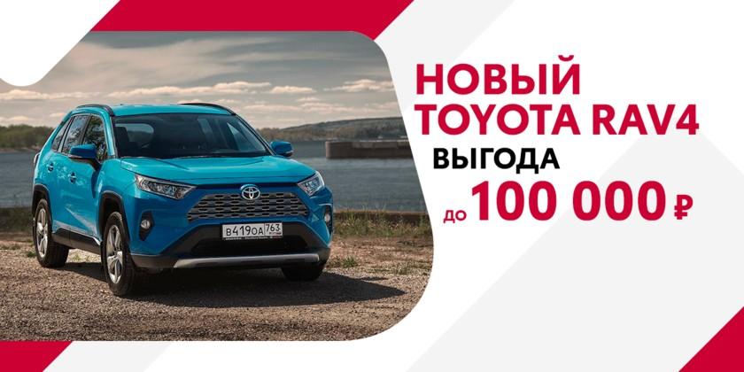 Выгода до 100 000 руб. на Toyota RAV4!