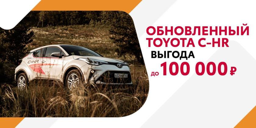 Выгода до 100 000 руб. на  Обновленный Toyota C-HR в Тольятти!