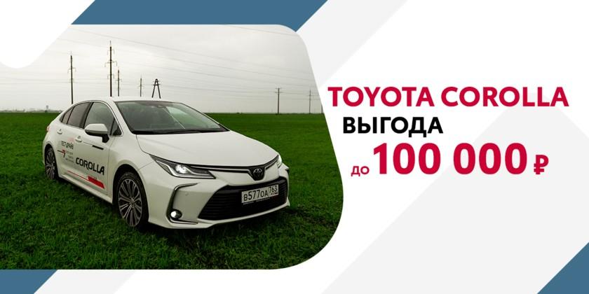 Выгода до 100 000 руб. на Toyota Corolla в Тольятти!
