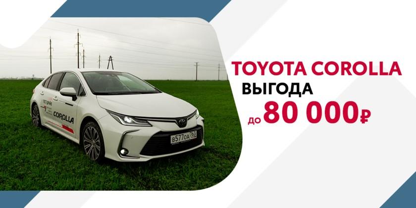 Выгода до 80 000 руб. на Toyota Corolla в Тольятти!