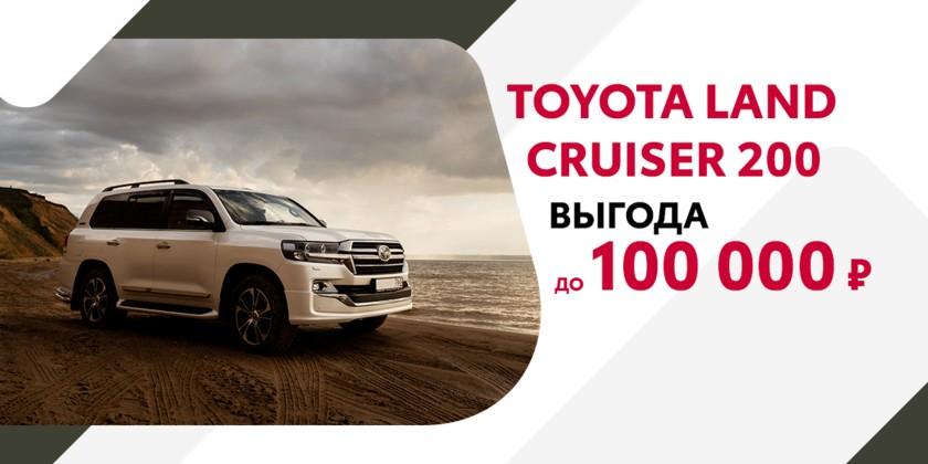 LC 200 выгода до 100 000 руб.!