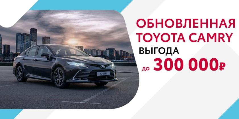 Выгода до 300 000 руб. на Toyota Camry в Тольятти!