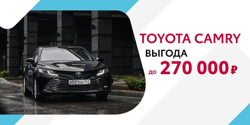 Выгода до 270 000 руб. на Toyota Camry в Тольятти!