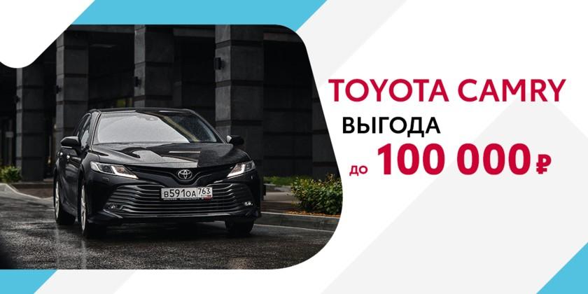 Выгода до 100 000 руб. на Toyota Camry в Тольятти!