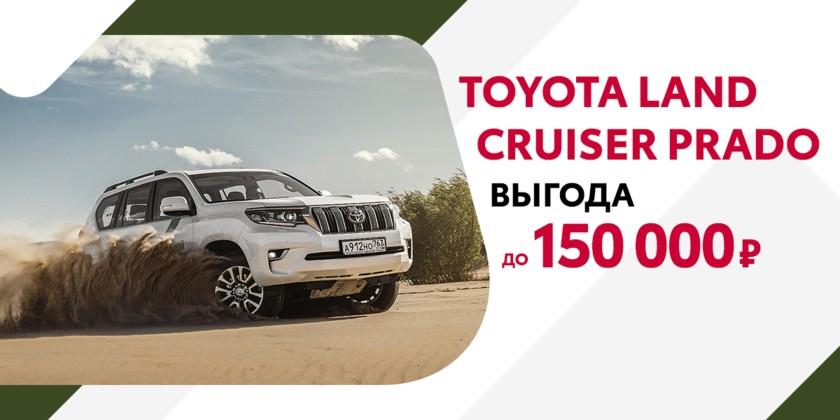 Выгода до 150 000 руб. на Toyota Land Cruiser Prado в Тольятти!
