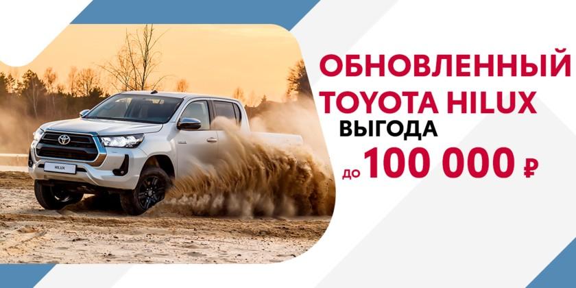 Обновленный пикап Hilux с выгодой до 100 000 р. в Тольятти!